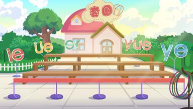 武汉动画课件制作《一年级拼音ie üe er》难点教学动画片