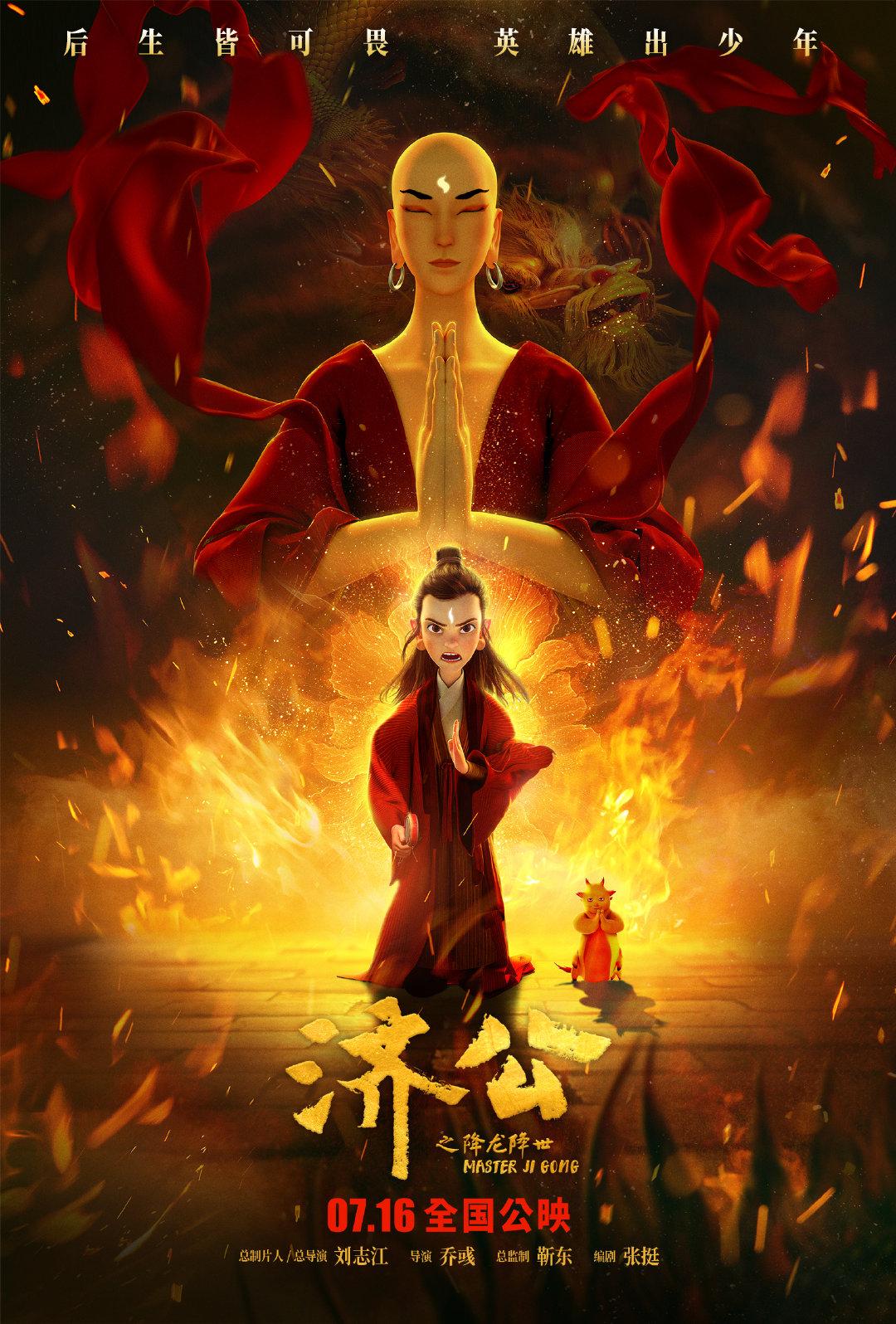 国产3d动画制作《济公之降龙降世》终极预告 7月16日上映