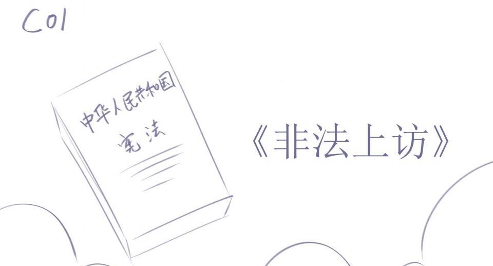 武汉法制科普动画宣传片《 非法上访寻衅滋事》故事版分镜头设计