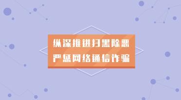 武汉mg动画设计制作《严厉打击网络电话诈骗》 扫黑除恶动画宣传片