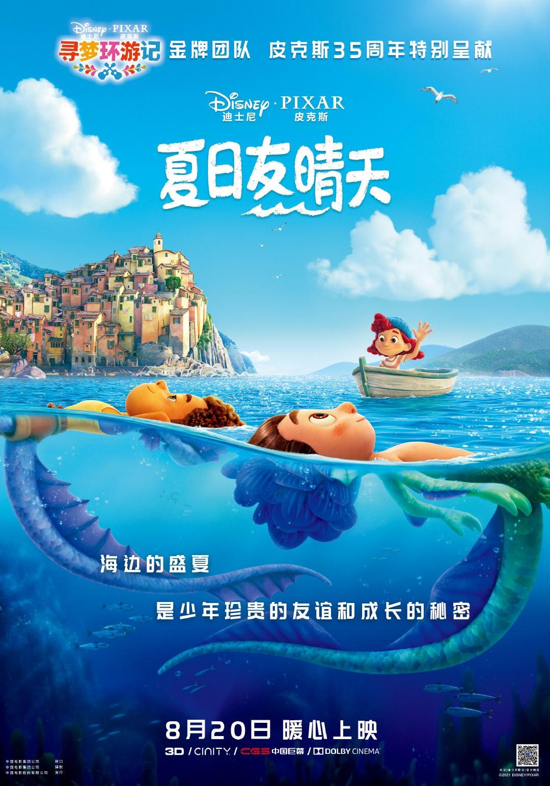 皮克斯动画电影《夏日友晴天》中国内地定档8月20日
