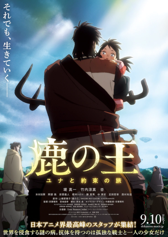 奇幻名作《鹿王》动画电影最新预告 9月10日上映